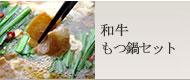 近江牛もつ鍋  セット