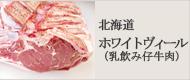 ホワイトヴィール(乳のみ仔牛肉)