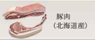 豚肉(北海  道産)