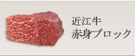 近江牛赤身ブロック