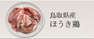 鳥取県産ほうき鶏