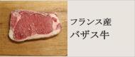 フランス産バザス牛