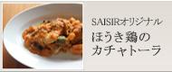 セジールオリジナルほうき鶏のカチャトーラ