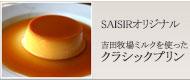 セジールオリジナル吉田牧場ミルクを使ったクラシックプリン