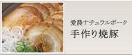 愛農ナチュラルポーク手作り焼豚